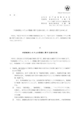 「内部統制システムの整備に関する基本方針」の一部改定に関する