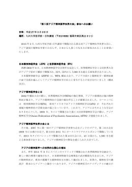 第 5 回アジア精神医学世界大会