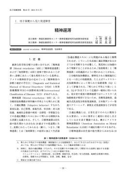 精神遅滞 - 日本子ども家庭総合研究所