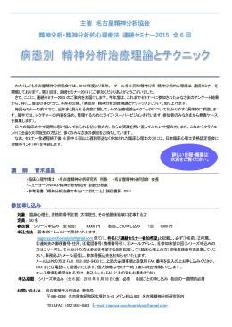 主催 名古屋精神分析協会 精神分析・精神分析的心理療法 連続セミナー