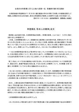李登輝氏「日本人の精神」全文