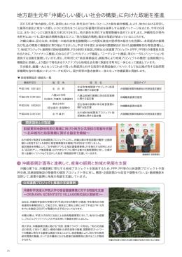 地方創生元年「沖縄らしい優しい社会の構築」に向けた取組を推進