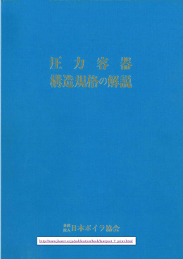 Page 1 Page 2 圧力容器構造規格の全部改正の概要について 平成ー5
