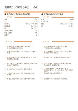 夏野菜たっぷり彩り弁当 レシピ・栄養成分表(PDF:93KB)