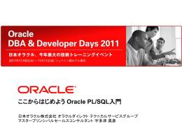 ここからはじめよう Oracle PL/SQL入門