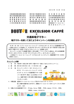 DOUTOR・EXCELSIOR CAFFE で電子マネーを使って当てよう