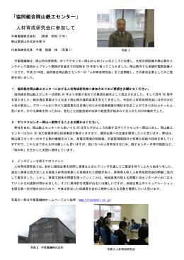 「協同組合岡山鉄工センター」 人材育成研究会に参加して