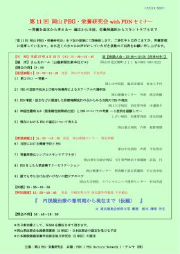 第11回岡山PEG・栄養研究会 with PDNセミナー 案内状・参加申込書