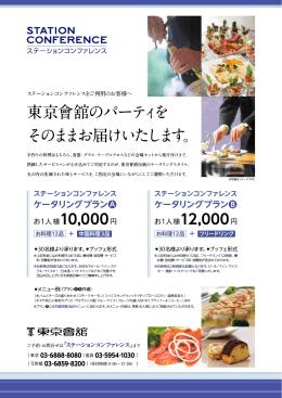 東京會舘のパーティを そのままお届けいたします。