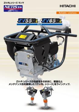 ZV-R シリーズの性能をそのままに、軽量化と メンテナンス性