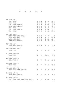 防 衛 省 発 令 陸将に昇任させる (第13旅団長) 陸 将 補 掛 川 壽 一 (第