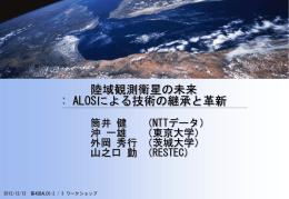陸域観測衛星の未来 - EORC | 地球観測研究センター