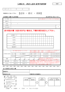 e飛伝Ⅱ 荷送人追加 変更申請用紙