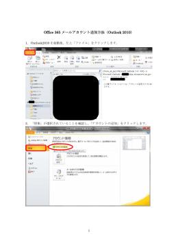 Office 365 メールアカウント追加方法(Outlook 2010)