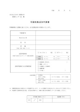 印刷枚数追加申請書 / - 共立女子大学・共立女子短期大学