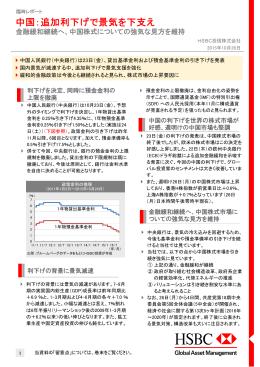 中国:追加利下げで景気を下支え