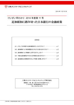 追加緩和に踏み切った日本銀行の金融政策
