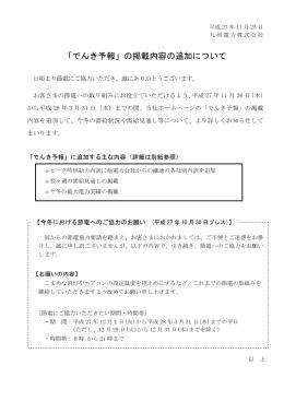 「でんき予報」の掲載内容の追加について(印刷用)