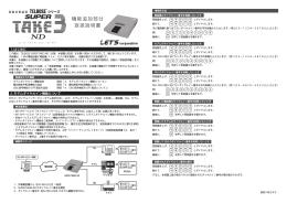 TELBOSE SUPER TAKE3 ND 機能追加部分取扱説明書 v1.02 [130704]