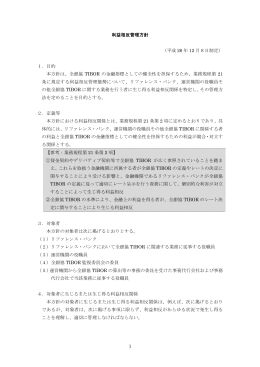1 利益相反管理方針 (平成 26 年 12 月8日制定) 1