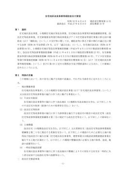 - 1 - 住宅地区改良事業等補助金交付要領 昭和 53 年4月4日 建設省住