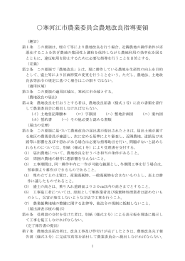 寒河江市農業委員会農地改良指導要領(別紙8)(PDF:207KB)