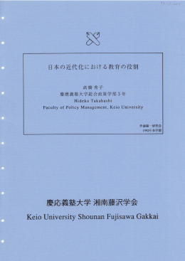日本の近代化における教育の役割