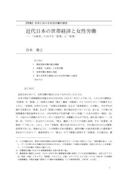 近代日本の世帯経済と女性労働 - 法政大学大原社会問題研究所