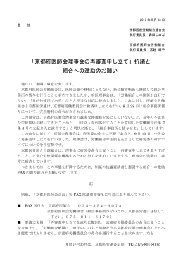 「京都府医師会理事会の再審査申し立て」抗議と 組合への激励のお願い