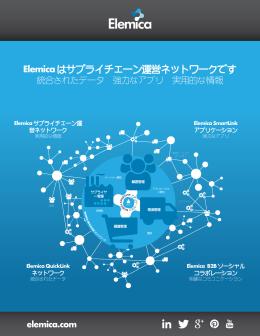Elemica はサプライチェーン運営ネットワークです
