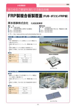 FRP製複合板製覆蓋(FUB・ポリコンFRP板) あらゆるご要望を満たせる