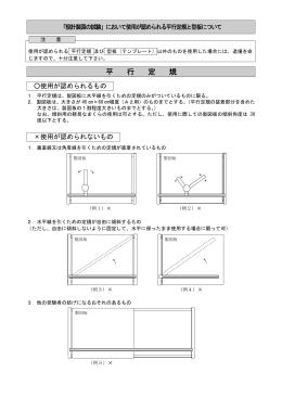 「設計製図の試験」において使用が認められる平行定規と型板について