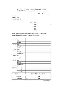 化粧板等 からの4VOCの放散に関する表示申請書 繊 維 板