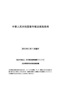 中華人民共和国著作権法実施条例