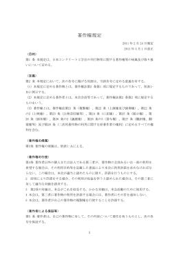 著作権規定 - 日本コンクリート工学協会
