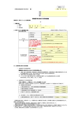 研修著作物(教材)利用許諾書 資料4-2