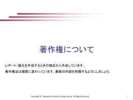 著作権について知る[PDF資料]