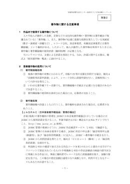 4) 著作物に関する注意事項について(PDF 99KB)