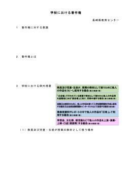 学校における著作権 - 長崎県教育センター