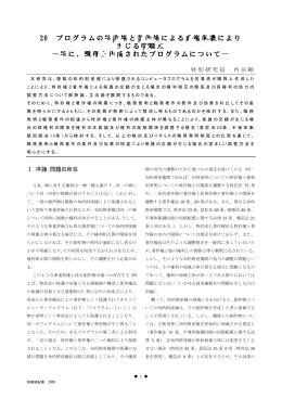 20 プログラムの特許権と著作権による重複保護により 生じる問題点