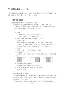 Ⅴ 複写物郵送サービス