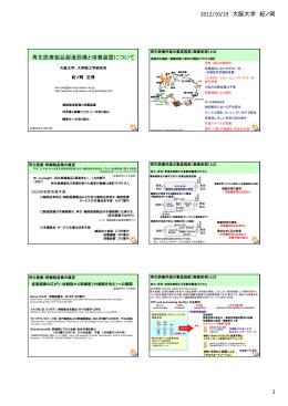 2012/10/19 大阪大学 紀ノ岡 1