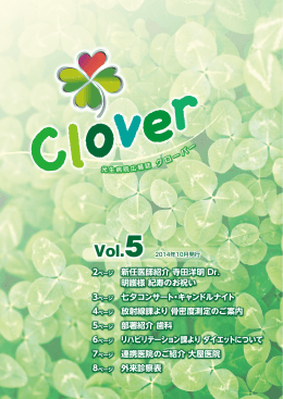 2ページ 新任医師紹介 寺田洋明 Dr. 明護様 紀寿のお祝い 3
