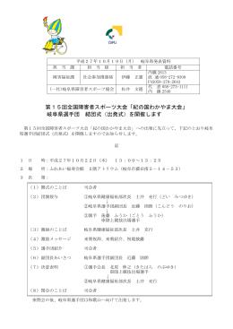 第15回全国障害者スポーツ大会「紀の国わかやま大会」 岐阜県選手団