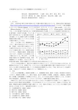 日本国内におけるシカの各種被害と注目状況について