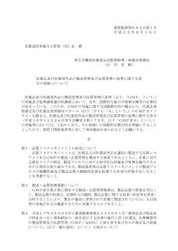 薬食監麻発0830第1号 平成25年8月30日 各都道府県衛生主管部(局