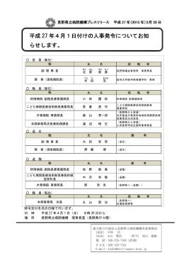 平成27年4月1日付の人事発令についてお知らせします。(PDF)