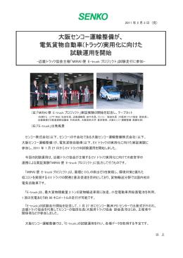 大阪センコー運輸整備が、 電気貨物自動車(トラック)実用化に向けた