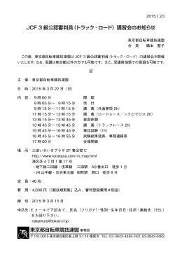 JCF 3 級公認審判員(トラック・ロード)講習会のお知らせ 東京都自転車
