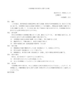 名誉師範の称号授与に関する内規[PDF]